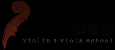 バイオリン倶楽部 | 狭山市のバイオリン教室(狭山市、入間市、日高市、所沢市)